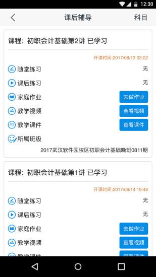 仁和会计课堂 V1.5.94 安卓版截图4