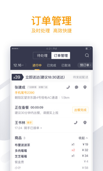 美团外卖商家版 V5.20.0.41 安卓版截图1