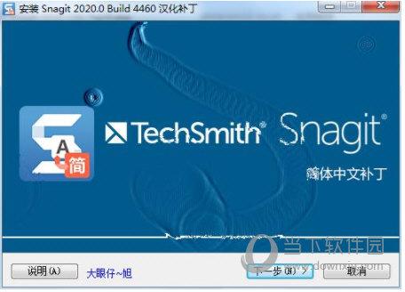 Snagit2020破解版