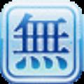 呒虾米输入法 V7.0 免费版