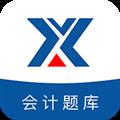 新华会计题库 V3.0.0 安卓版