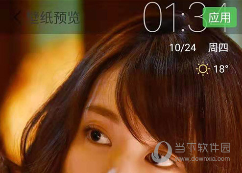 微锁屏预览应用