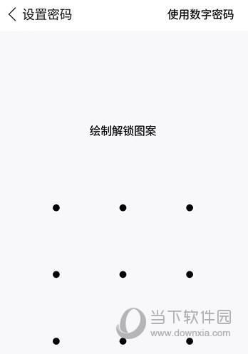 微锁屏设置密码