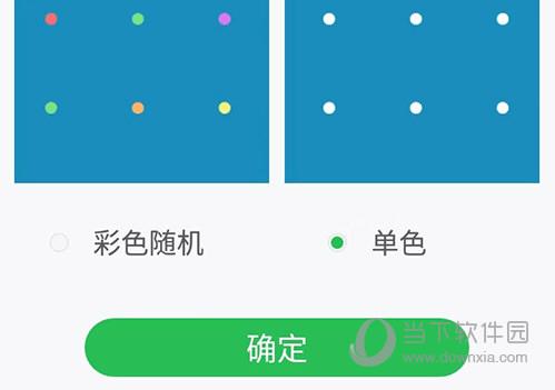 微锁屏密码色彩