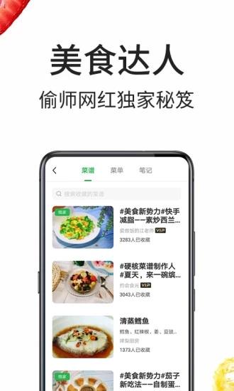豆果美食手机版 V6.9.56.2 安卓版截图4