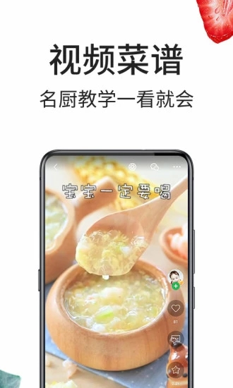 豆果美食手机版 V6.9.56.2 安卓版截图3