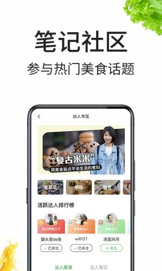豆果美食手机版 V6.9.56.2 安卓版截图5
