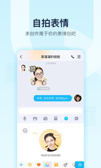 腾讯QQ手机版 V8.2.0 安卓版截图1
