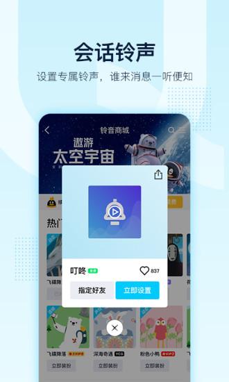 腾讯QQ手机版 V8.2.0 安卓版截图3