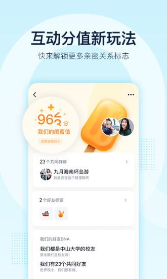 腾讯QQ手机版 V8.2.0 安卓版截图2