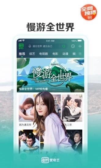 爱奇艺 V10.10.0 安卓版截图4