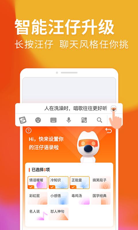 搜狗输入法 V10.29 安卓最新版截图3