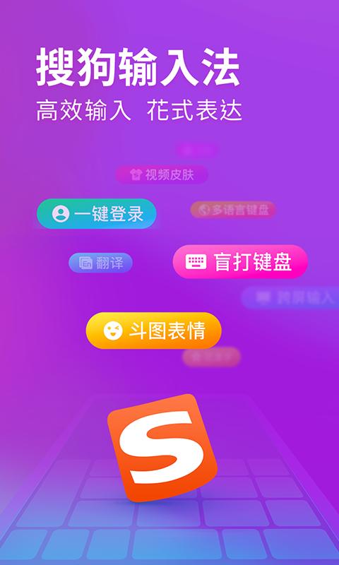 搜狗输入法 V10.29 安卓最新版截图2