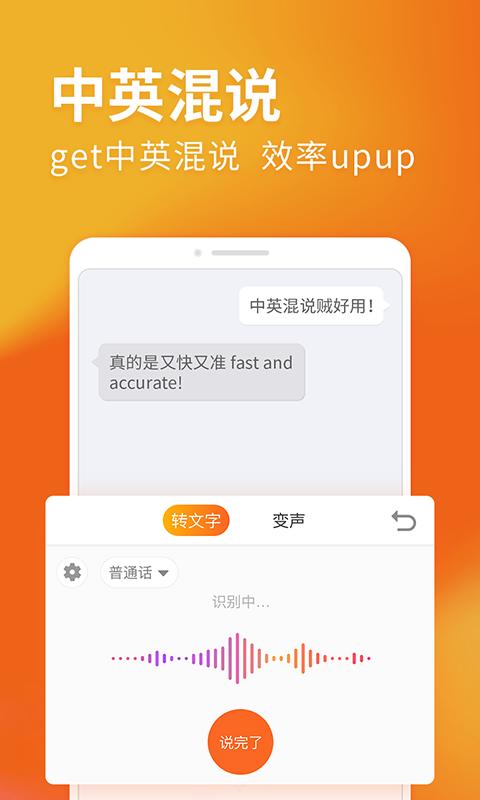 搜狗输入法 V10.29 安卓最新版截图5