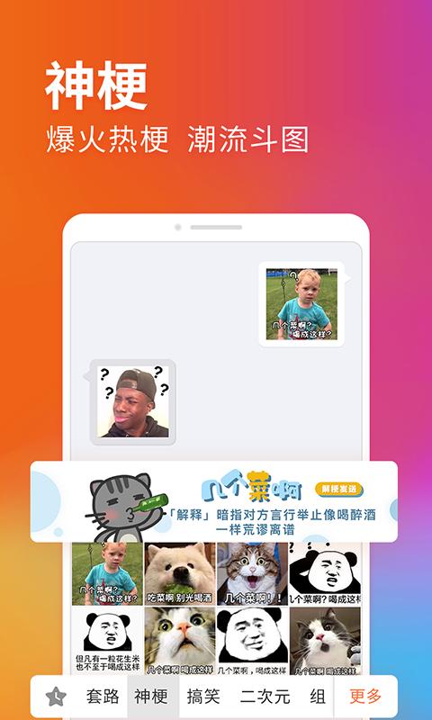 搜狗输入法 V10.29 安卓最新版截图4
