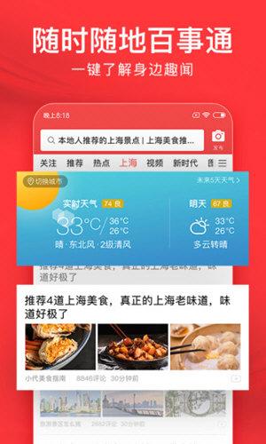 今日头条手机版 V7.7.7 安卓最新版截图6