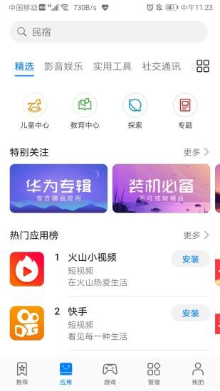 华为应用市场 V10.3.0.303 安卓版截图2