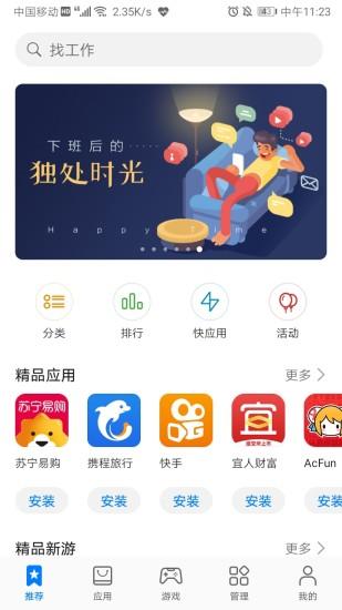 华为应用市场 V10.3.0.303 安卓版截图1