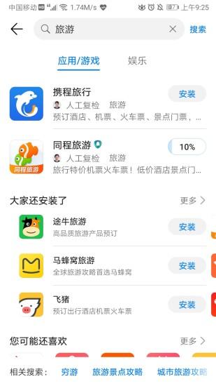 华为应用市场 V10.3.0.303 安卓版截图4