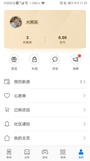 华为应用市场 V10.3.0.303 安卓版截图5