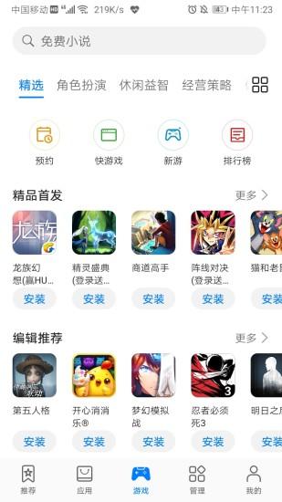 华为应用市场 V10.3.0.303 安卓版截图3