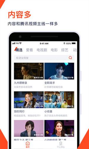 腾讯视频极速版 V2.2.0.2018 安卓版截图4