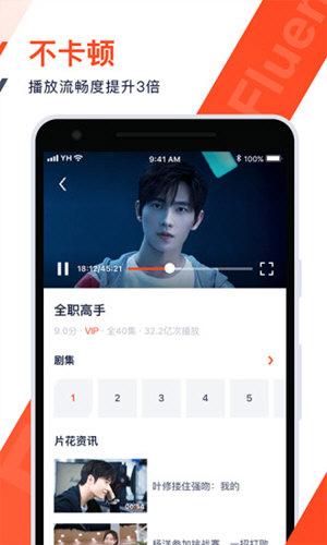 腾讯视频极速版 V2.2.0.2018 安卓版截图3