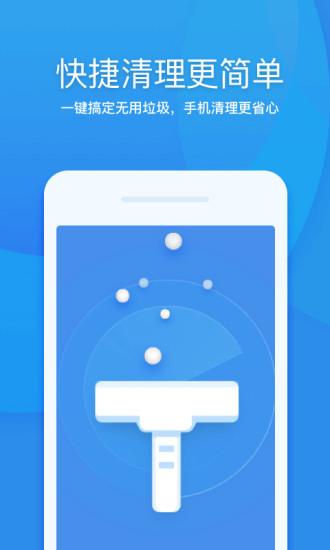 360清理大师APP V7.8.0 安卓最新版截图1