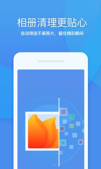 360清理大师APP V7.8.0 安卓最新版截图5