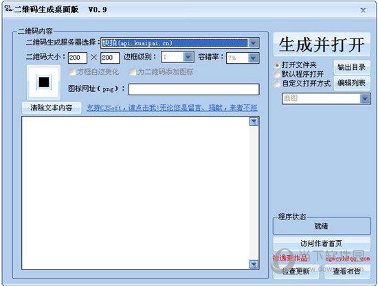 二维码生成桌面版