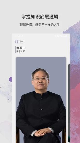 良师雅集 V3.1.0 安卓版截图1