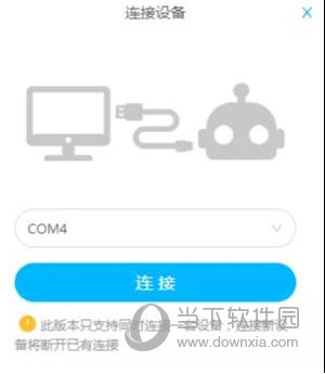 完成硬件与慧编程网页端的连接