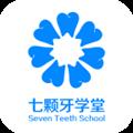 七颗牙学堂