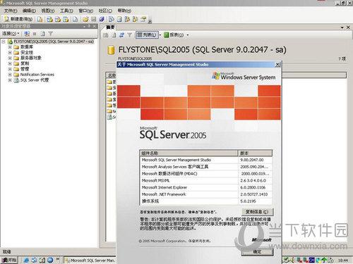 SQLServer2005破解版