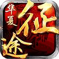 华夏征途 V1.0.0.10 安卓版