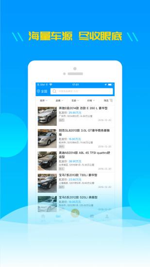 有个车 V2.0.17 安卓版截图1
