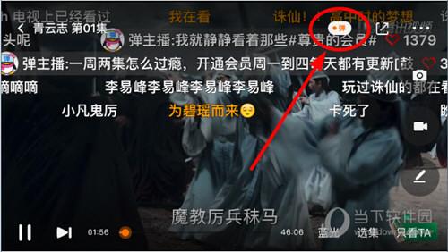 腾讯视频横屏播放界面