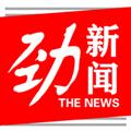 劲新闻 V2.1.8 安卓版