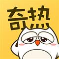 奇热漫画 V2.3.2 安卓版