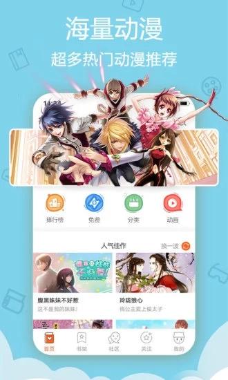 爱动漫 V4.3.08 安卓最新版截图4