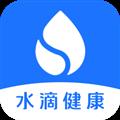 水滴健康 V1.0.2 安卓版