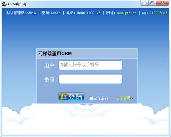 云梯端CRM客户管理系统