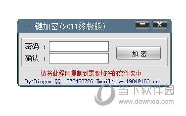 一键加密 2011终结版