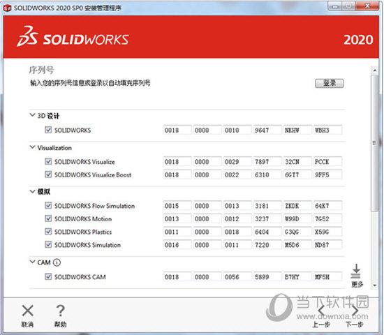 Solidworks2020序列号生成器