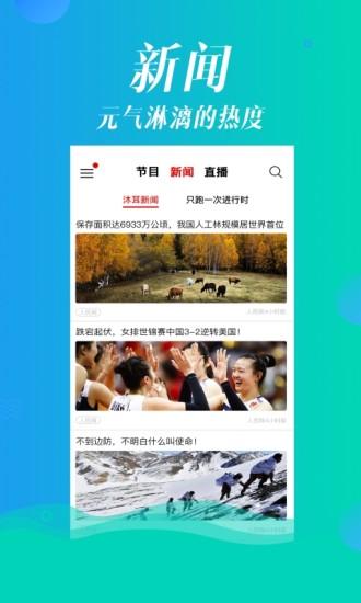 沐耳FM V2.2.36 安卓版截图2