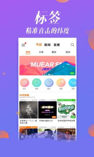 沐耳FM V2.2.36 安卓版截图3