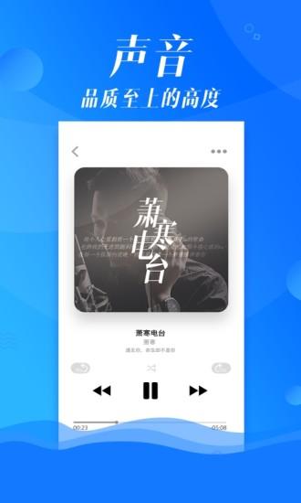 沐耳FM V2.2.36 安卓版截图5
