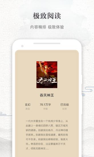 快爽小说 V3.1.0 安卓版截图4
