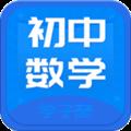 初中数学斋 V0.0.26 安卓版