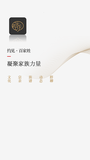 百家姓氏 V5.1.0 安卓版截图1